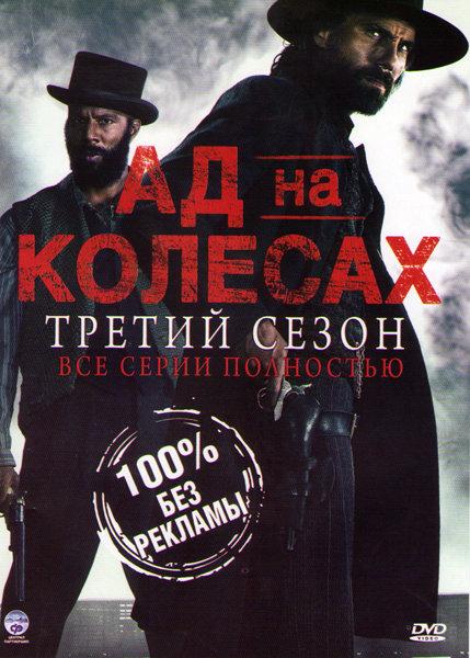 Ад на колесах 3 Сезон (10 серий) (2 DVD)