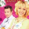 Татьянин день (131-195 серии) на DVD