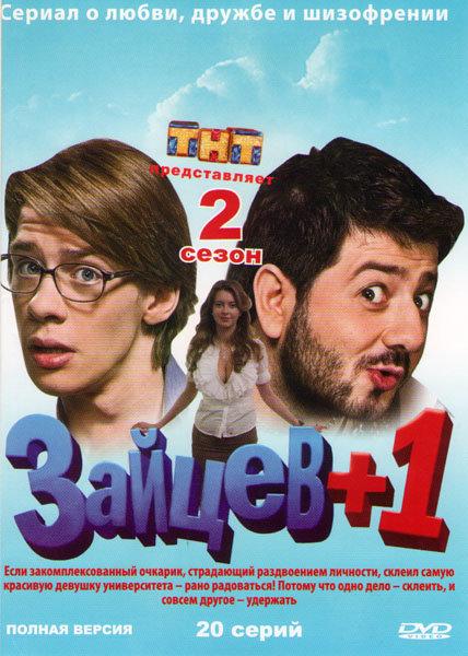 Зайцев +1 2 Сезон (20 серий)