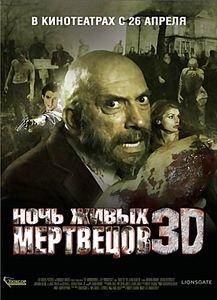 Ночь живых мертвецов 3D  на DVD