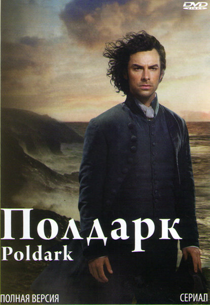 Полдарк 1 Сезон (8 серий) (2 DVD)