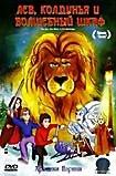 Хроники Нарнии: Лев, колдунья и волшебный шкаф  Мультфильм