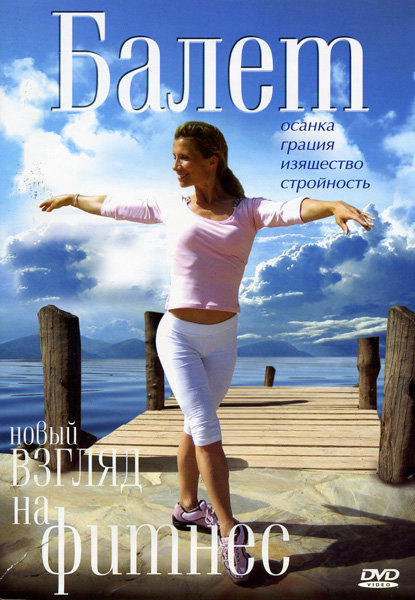 Балет: Новый взгляд на фитнес на DVD