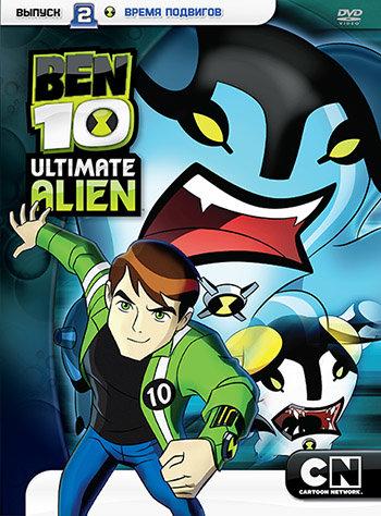 Бен 10 Инопланетная сверхсила 2 Выпуск Время подвигов (6 серий) на DVD