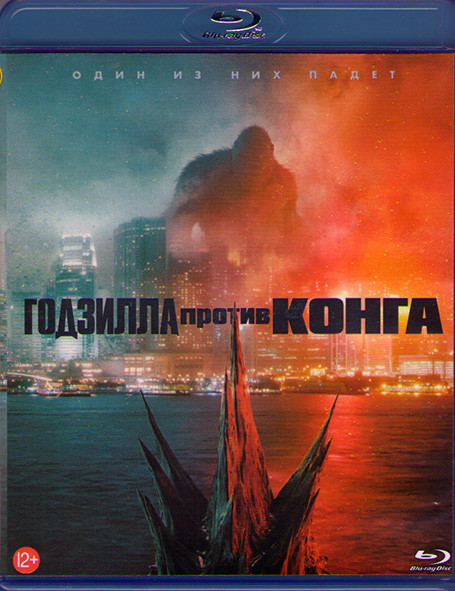 Годзилла против Конга (Blu-ray)* на Blu-ray