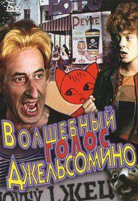 Волшебный голос джельсомино на DVD