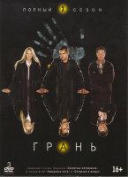 Грань (За гранью) 2 Сезон (23 серий) (3 DVD)