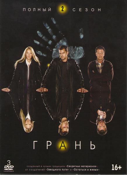 Грань (За гранью) 2 Сезон (23 серий) (3 DVD) на DVD