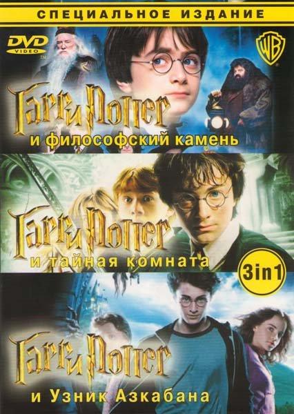 Гарри Поттер и философский камень / Гарри Поттер и тайная комната / Гарри Поттер и узник Азкабана на DVD