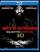 Код доступа Кейптаун 3D (Blu-ray)