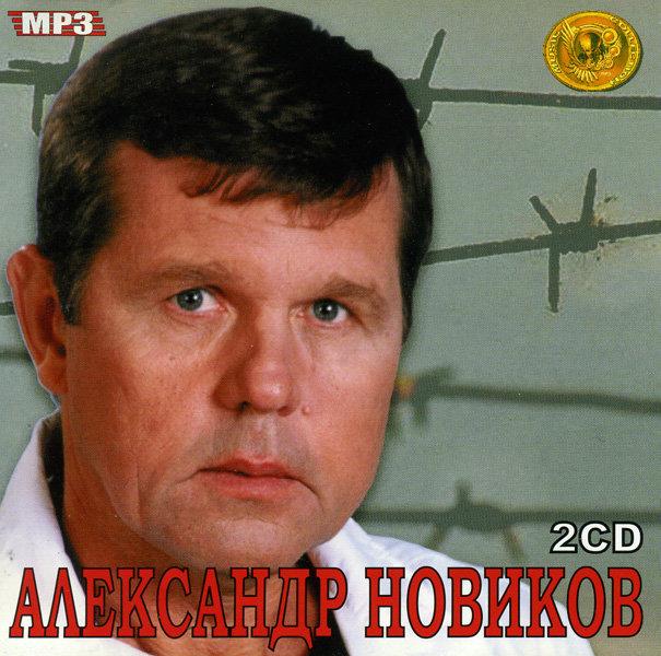 Александр Новиков Music Collections (mp 3) 2 cd на DVD