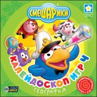 Смешарики Калейдоскоп игр 4 География (PC CD)