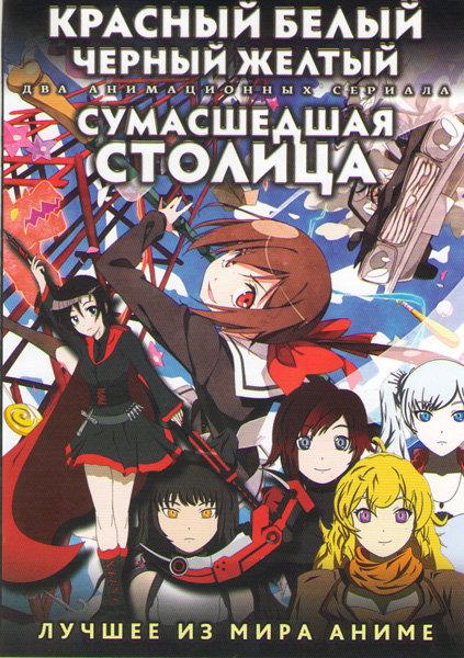 Красный белый черный желтый ТВ (16 серий) / Сумасшедшая столица (10 серий) (2 DVD) на DVD