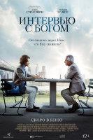 Интервью с Богом (Blu-ray)