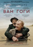 Ван Гоги (Blu-ray)