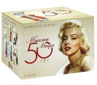 Мэрилин Монро 50 лет Юбилейное издание (В джазе только девушки / Джентльмены предпочитают блондинок / Как выйти замуж за миллионера / Река не течет вс