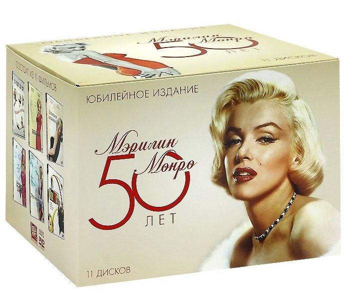 Мэрилин Монро 50 лет Юбилейное издание (В джазе только девушки / Джентльмены предпочитают блондинок / Как выйти замуж за миллионера / Река не течет вс на DVD
