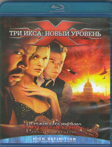 Три икса 2 Новый уровень (Blu-ray)* на Blu-ray