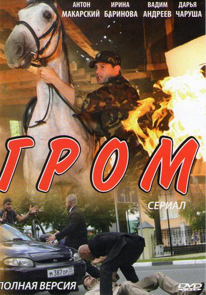 Гром (8 серий) на DVD