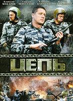 Цепь (8 серий) на DVD