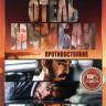 Отель Мумбаи Противостояние на DVD