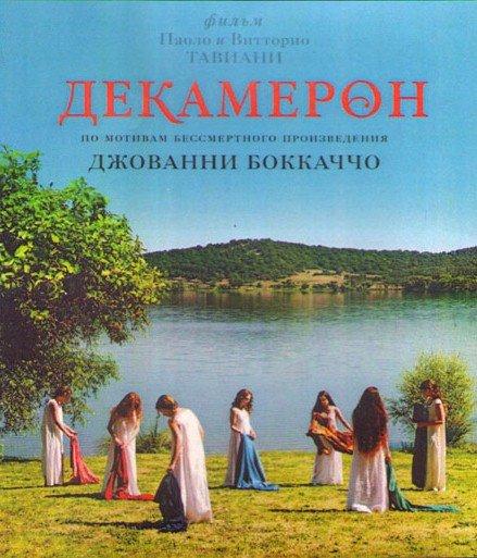 Декамерон на DVD