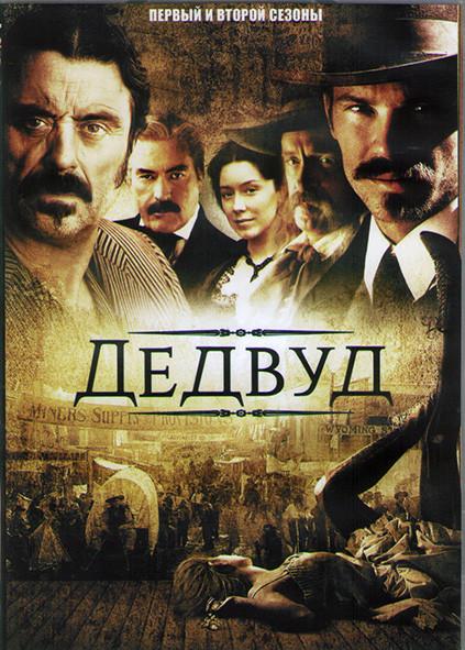 Дедвуд 1,2 Сезоны (24 серии) (4DVD) на DVD