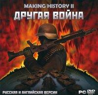 Making History II Другая война (PC DVD)