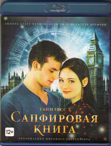 Таймлесс 2 Сапфировая книга (Blu-ray) на Blu-ray