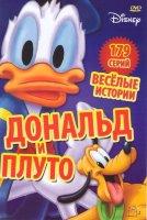 Дональд Дак и Плуто (179 серий)