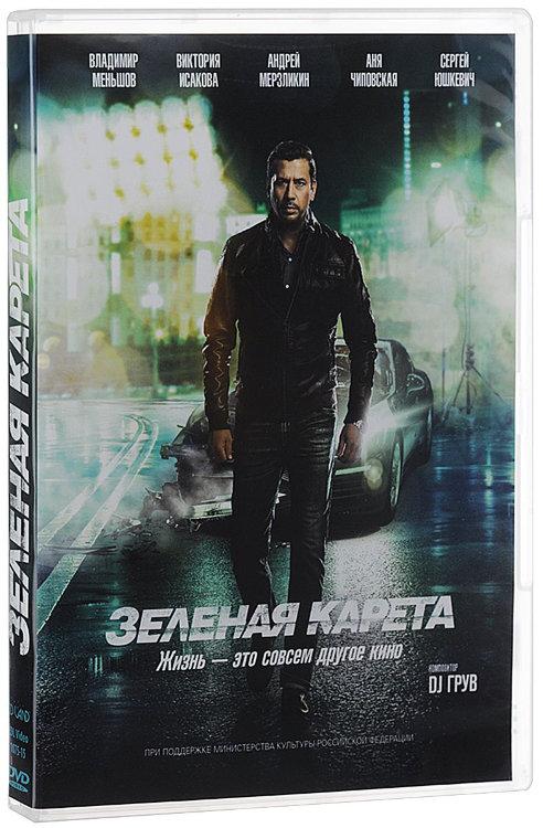 Зеленая карета на DVD