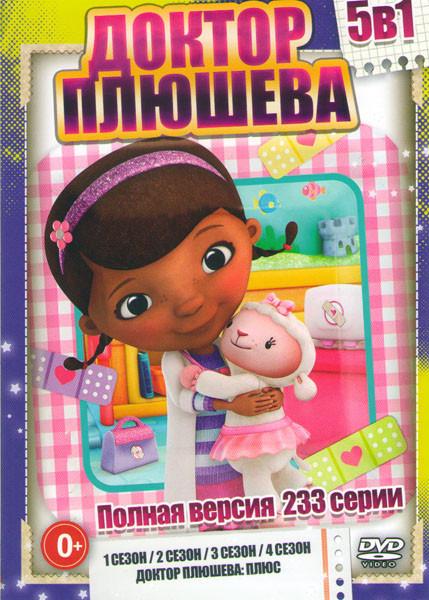 Доктор Плюшева (233 серии) / Доктор Плюшева Плюс (10 серий) на DVD