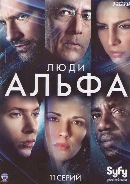 Люди Альфа (11 серий) на DVD