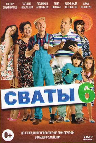 Сваты 6 Сезон (16 серий) на DVD