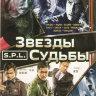 SPL Звезды судьбы 1,2  на DVD