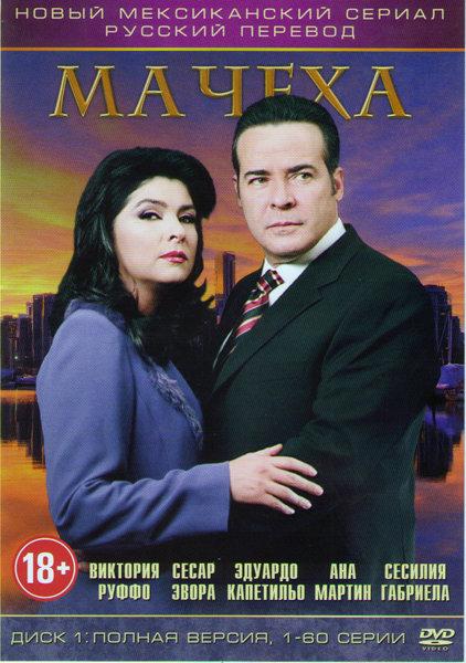 Мачеха (120 серий) (2 DVD) на DVD