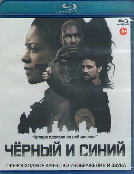 Черный и синий (Blu-ray)