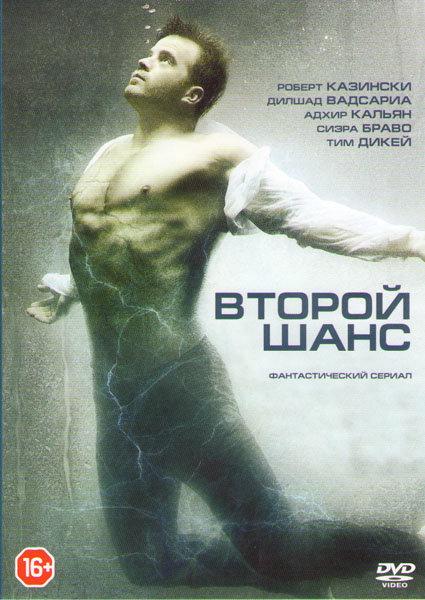 Второй шанс (8 серий) на DVD