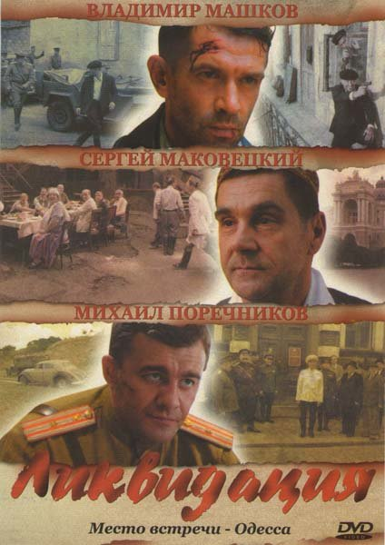 Ликвидация (14 серий) на DVD