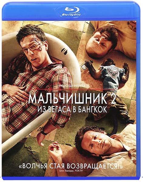 Мальчишник 2 Из Вегаса в Бангкок (Blu ray)* на Blu-ray