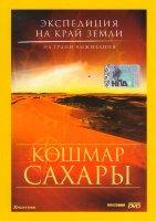 Экспедиция на край Земли Кошмар Сахары