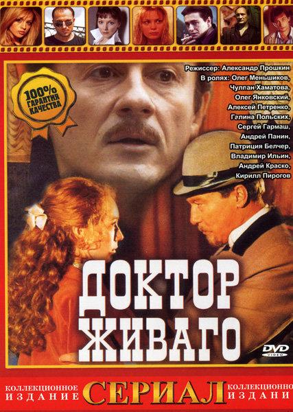 Доктор Живаго (11 серий)* на DVD