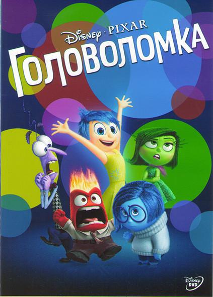 Головоломка (2DVD)* на DVD