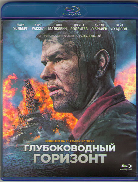 Глубоководный горизонт (Blu-ray)*