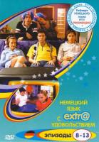 Немецкий с EXTR@удовольствием (8-13 эпизоды)