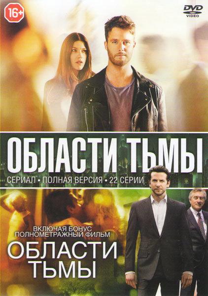 Области тьмы (22 серии) / Области тьмы на DVD