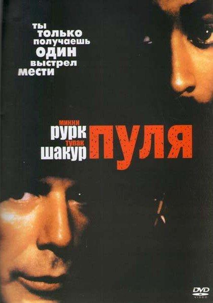Пуля на DVD