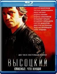 Высоцкий Спасибо что живой (Blu-ray)