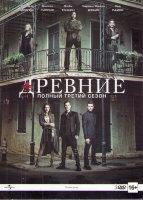 Древние (Первородные) 3 Сезон (22 серии) (3 DVD)