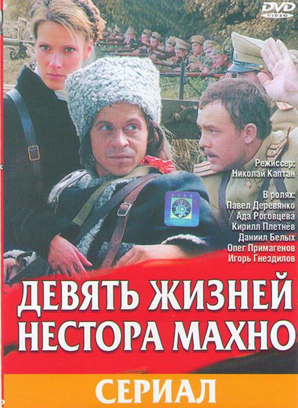 Девять жизней Нестора Махно (12 серий)* на DVD